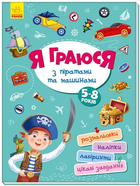 Книга с наклейками раскрасками лабиринтами Я играю с пиратами и машинами (укр), Ранок (А1359002У)