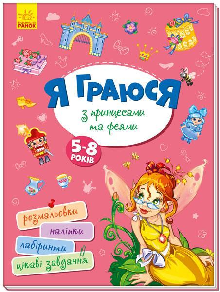 Книга с наклейками раскрасками лабиринтами Я играю с принцессами и феями (укр), Ранок (А1359003У)