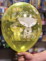 Шар воздушный С Днём рождения Лиса, кристал