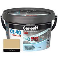 Затирка Ceresit СЕ-40 Аquastatic сахара 2 кг