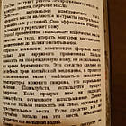 Антицелюлітне масло Китай 750мл, фото 2