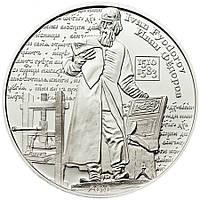 """Срібна монета """"Іван Федоров"""", фото 1"""