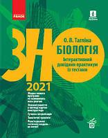ЗНО 2021 | Біологія. Інтерактивний довідник-практикум із тестами.| Ранок