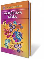 Підручник Українська мова 6 клас Заболотний 2014. М'яка обкладинка.