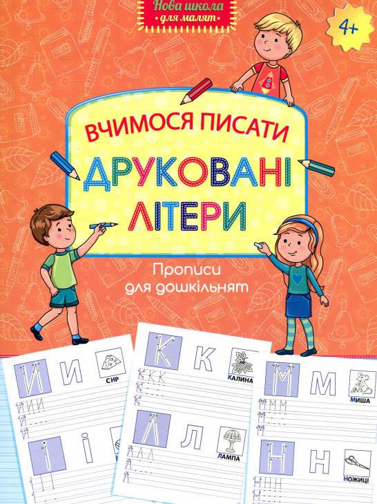 Прописи для дошкільнят. Вчимося писати друковані літери