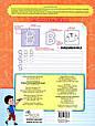 Прописи для дошкільнят. Вчимося писати друковані літери, фото 2