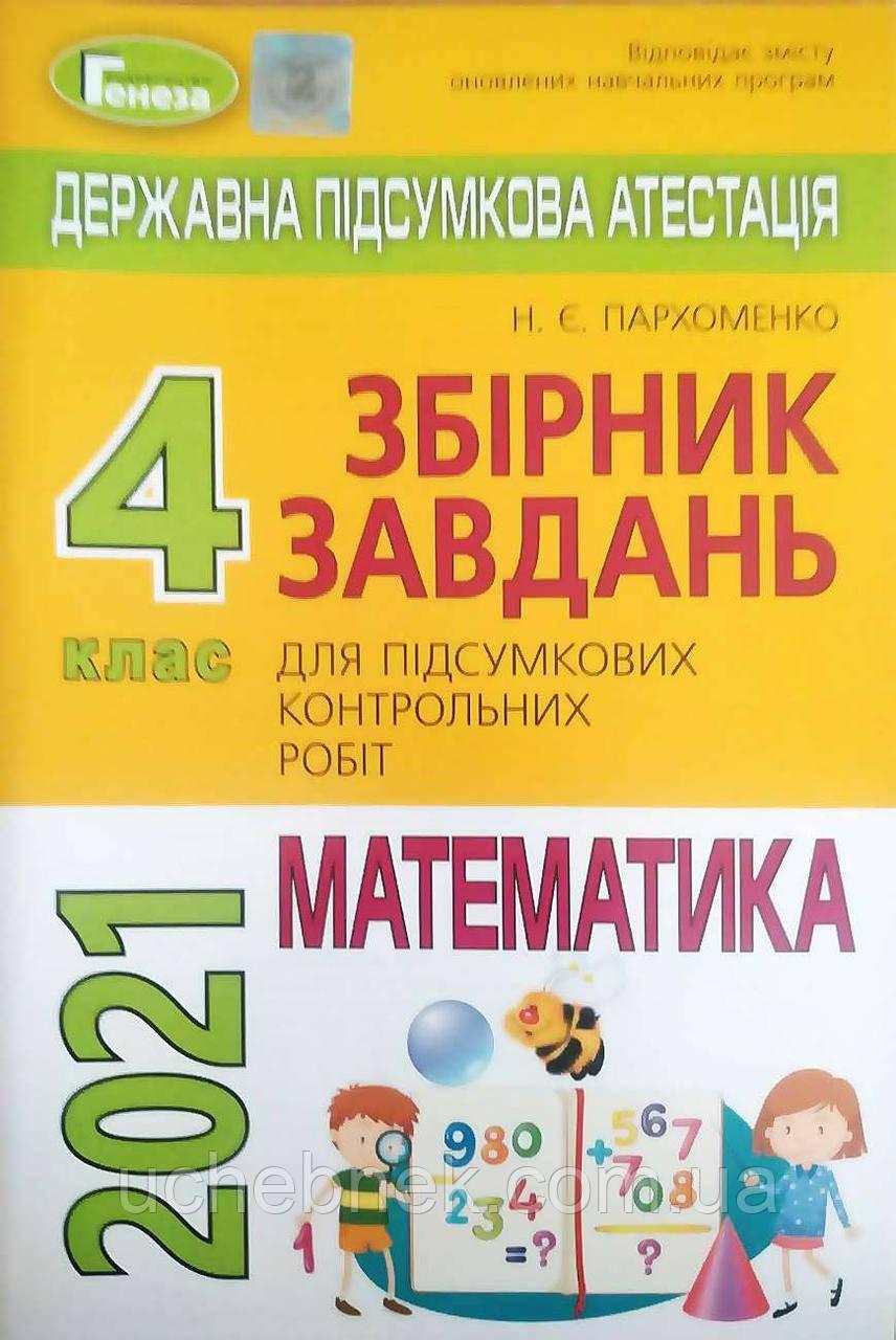 ДПА 4 клас 2021 Підсумкові контрольні роботи Математика Пархоменко Н. Генеза