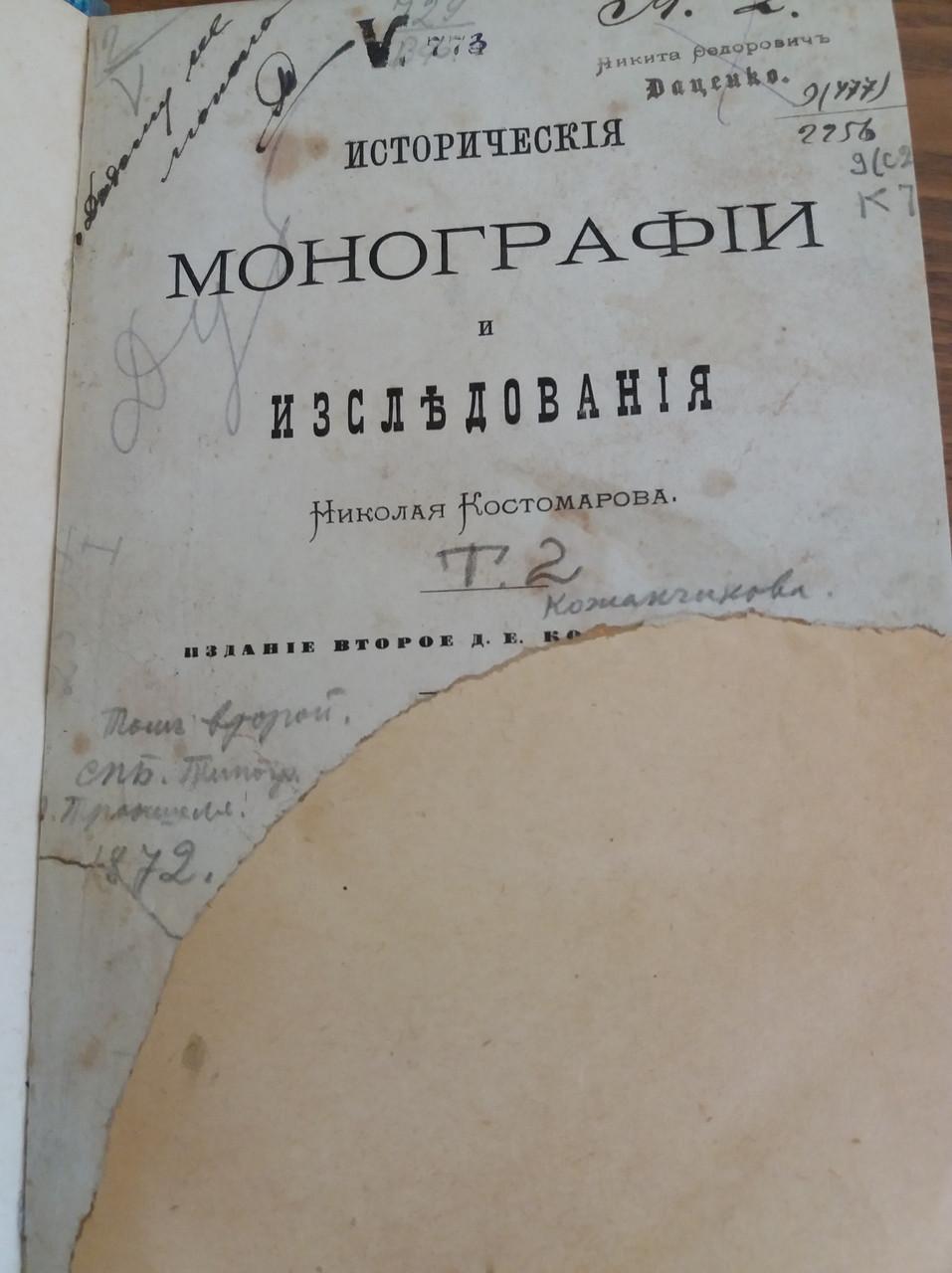 Н.Костомаров II том, Гетманство Выговского; Бунт Стеньки Разина 1872 год прижиз. издан