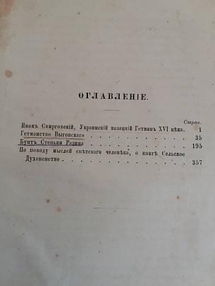 Н.Костомаров II том, Гетманство Выговского; Бунт Стеньки Разина 1872 год прижиз. издан, фото 2