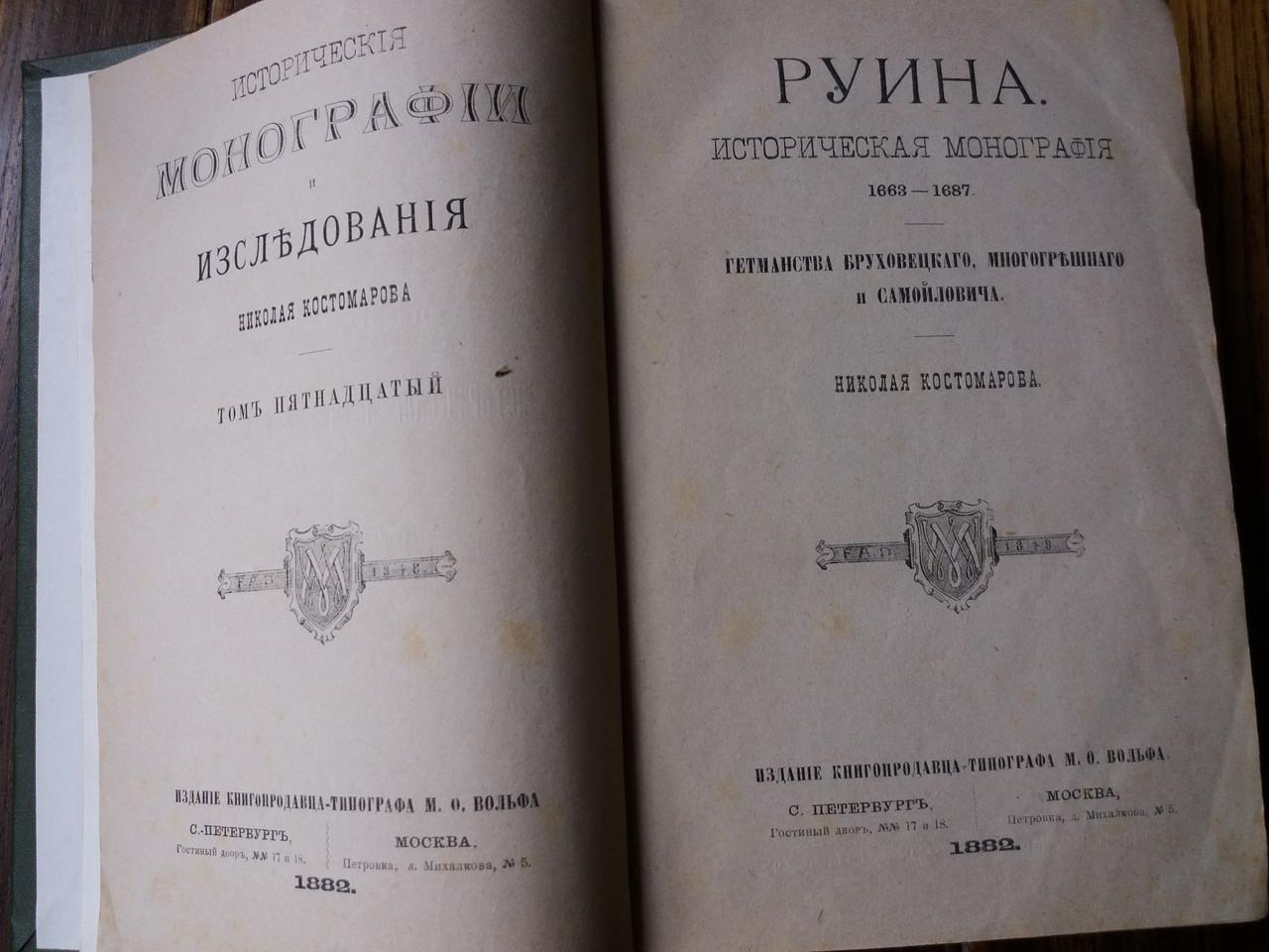 Н.Костомаров, Руїна Гетьманство Бруховецкаго 1882 рік прижиттєве видання