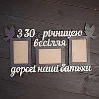 """Деревянная настенная мультирамка """"Годовщина свадьбы"""""""