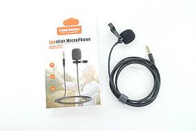 Петличный микрофон Lavalier MicroPhone (3.5mm, 1.5m)