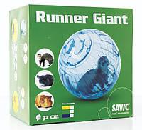 Шар прогулочный Savic Runner Giant, для грызунов, пластик, 32 см