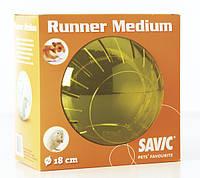 Шар прогулочный Savic Runner Medium,  для хомяков, пластик, 18 см