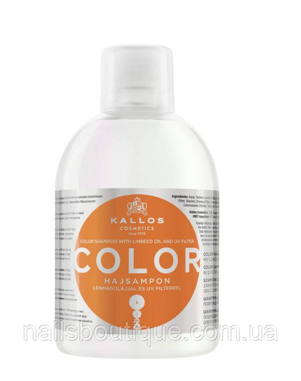 Шампунь Kallos Color 1000мл