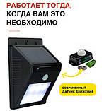 Уличный LED фонарь Solar Motion Sensor Light На солнечной батарее с датчиком движения 30 LED., фото 6