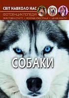 Книга для детей Мир вокруг нас. Собаки?, на украинском, F00021089