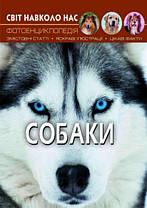 Книга для дітей Світ навколо нас. Собаки?, на українському, F00021089