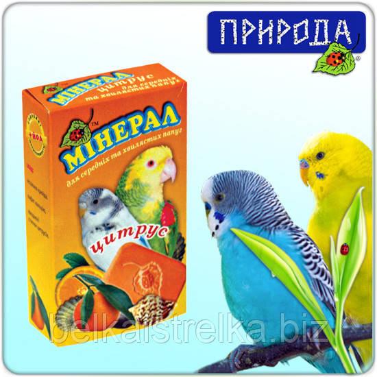 """Минерал для попугаев Природа """"Цитрус"""""""