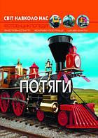 Книга для детей Мир вокруг нас. Поезда, на украинском, F00020896