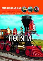 Книга для дітей Світ навколо нас. Поїзди, українською, F00020896