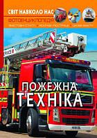 Книга для детей Мир вокруг нас. Пожарная техника, на украинском, F00020896