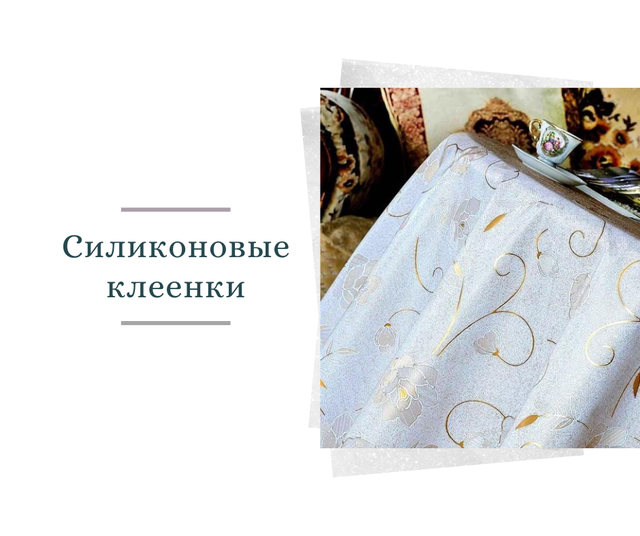 Клейонка силіконова (Китай)