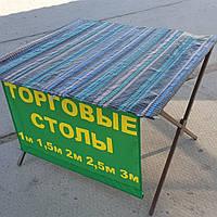 Стол торговый 1 м(ножка с квадратного профиля)