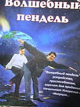 Чарівний пендель. М., 2004.