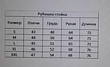 Чоловіча сорочка стрейчева чорна і біла ( комір стійка ) Туреччина О Д, фото 5