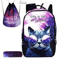 Школьный рюкзак Космос с котом в очках 3в1. Runningtiger с пеналом и сумкой