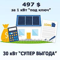 Солнечная станция под зеленый тариф 30 кВт СУПЕР ВЫГОДА