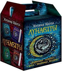 Лунастры. Подарочный комплект из 4-х книг | Щерба Наталья