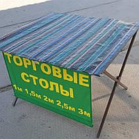 Стол складной торговый на квадратной трубе 1 метр