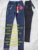 Детские лосины джинс (подросток)