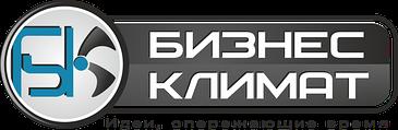 """ООО """"БИЗНЕС КЛИМАТ"""""""