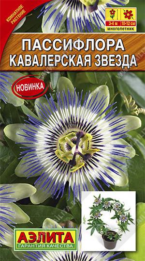 Насіння Пасифлора Кавалерська Зірка, 0.05 г