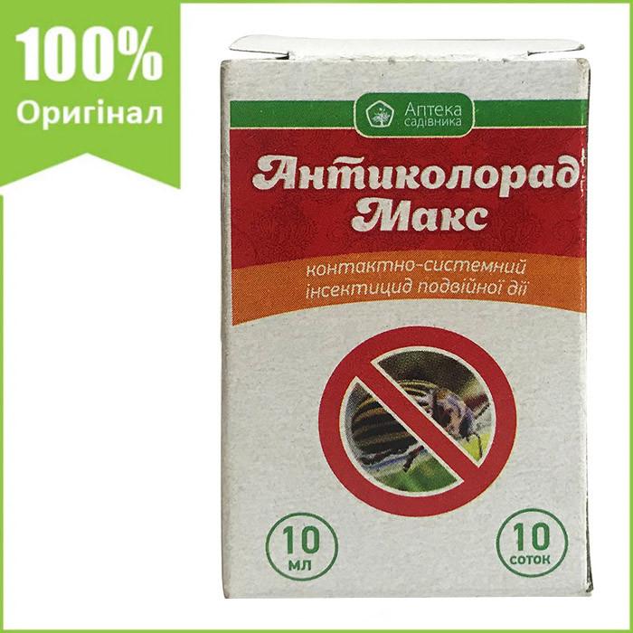 """Инсектицид """"Антиколорад Макс"""" для картофеля, капусты, свеклы, плодовых культур, 10 мл, от Ukravit (оригинал)"""