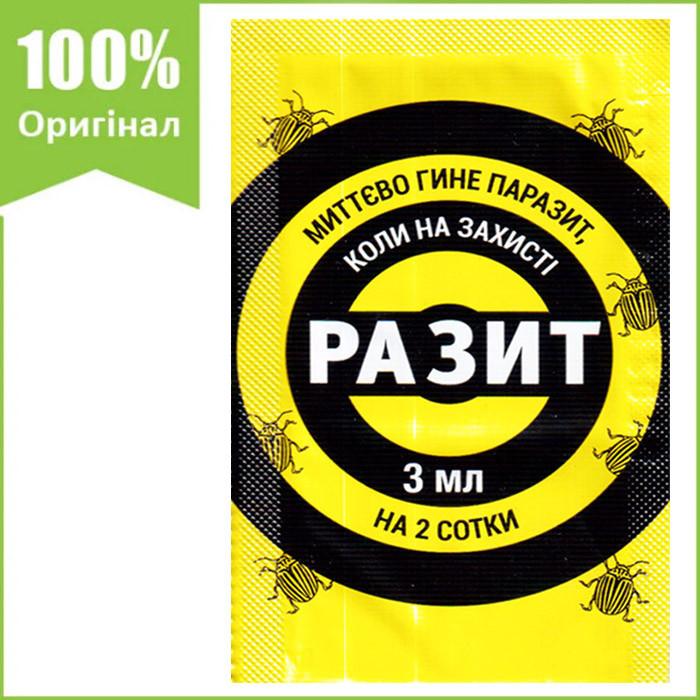 """Инсектицид """"Разит"""" от короладского жука на картофеле, 3 мл от ALFA Smart Agro (оригинал)"""