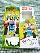 Набор детских столовых приборов   Ложка вилка детский набор   Детский набор столовых приборов   Синий Трактор