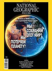 National Geographic журнал №4 (199) апрель 2020