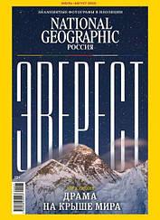 National Geographic журнал №7-8 (201) июль-август 2020
