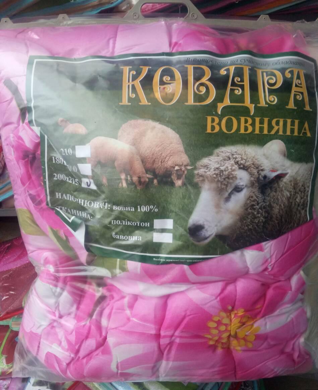 Зимовий бавовняну ковдру з овечої вовни полуторна оптом і в роздріб