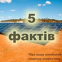 Факты солнечной энергетики, о которых обычно не знают