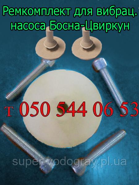 Ремкомплект для насоса Босна-Цвиркун