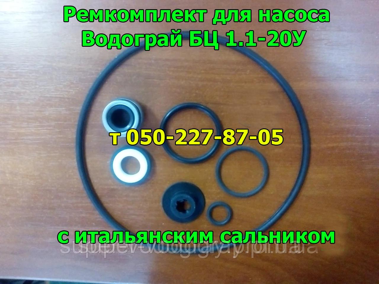 Ремкомплект для насоса Водограй БЦ 1.1-20У (без подшипника)