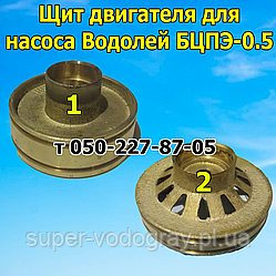 Щит двигателя для насоса Водолей БЦПЭ