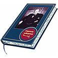 """Книга в кожаном переплете """"Стратегия победителя"""" Уинстон Черчилль, фото 3"""