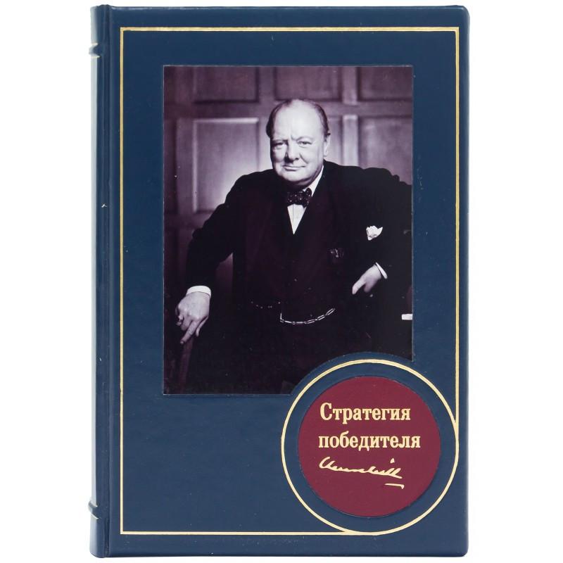"""Книга в кожаном переплете """"Стратегия победителя"""" Уинстон Черчилль"""