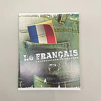 Тетрадь 46 листов в клетку по французскому языку